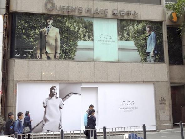 COS store presto in Cina
