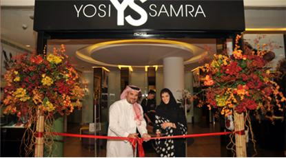Yosi Samra opens your first store