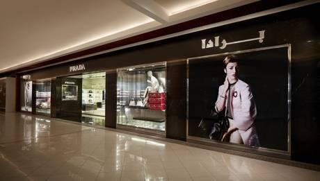 Prada Store Abu Dhabi