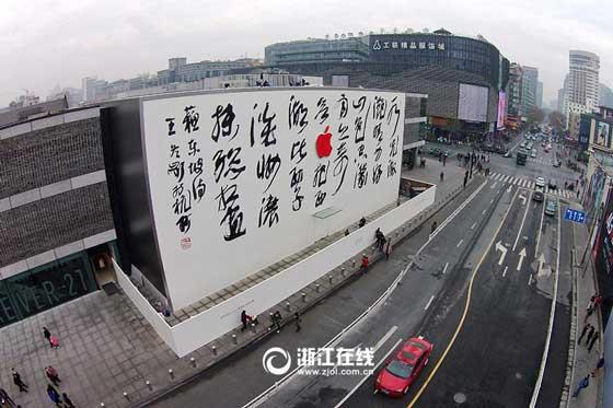 Apple store Cina